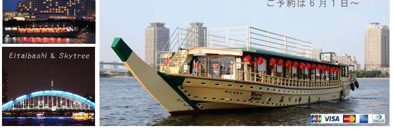 屋形船 値段