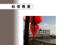 屋形船で東京観光なら中金   船宿ガイド